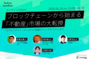 【6/26(金)開催】ブロックチェーンから始まる「不動産」市場の大転換【オンラインイベント】