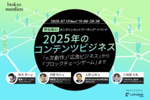 【会員限定オンラインネットワーキング・イベント】 2025年のコンテンツビジネス―「n次創作」「広告ビジネス」から「ブロックチェーンゲーム」まで【参加無料】