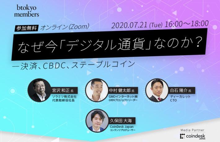 【7/21(火)オンライン開催】なぜ今「デジタル通貨」なのか?―決済、CBDC、ステーブルコイン【参加無料】