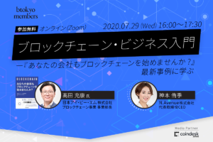 【7/29(水)オンライン開催】ブロックチェーン・ビジネス入門──IBM事業責任者がグローバルの最新事例を紹介【無料】