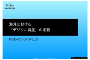 海外における 「デジタル資産」の定義──RESEARCH_NOTE_02