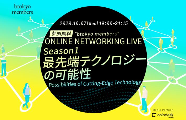 【参加無料】メンバー同士がオンラインで交流するネットワーキング・イベントを開催── ONLINE NETWORKING LIVE「シーズン1:最先端テクノロジーの可能性」