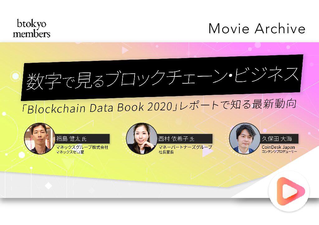 【動画付きレポート】マネックス福島氏が分析する「数字で見るブロックチェーン・ビジネス」JBA西村氏がゲスト