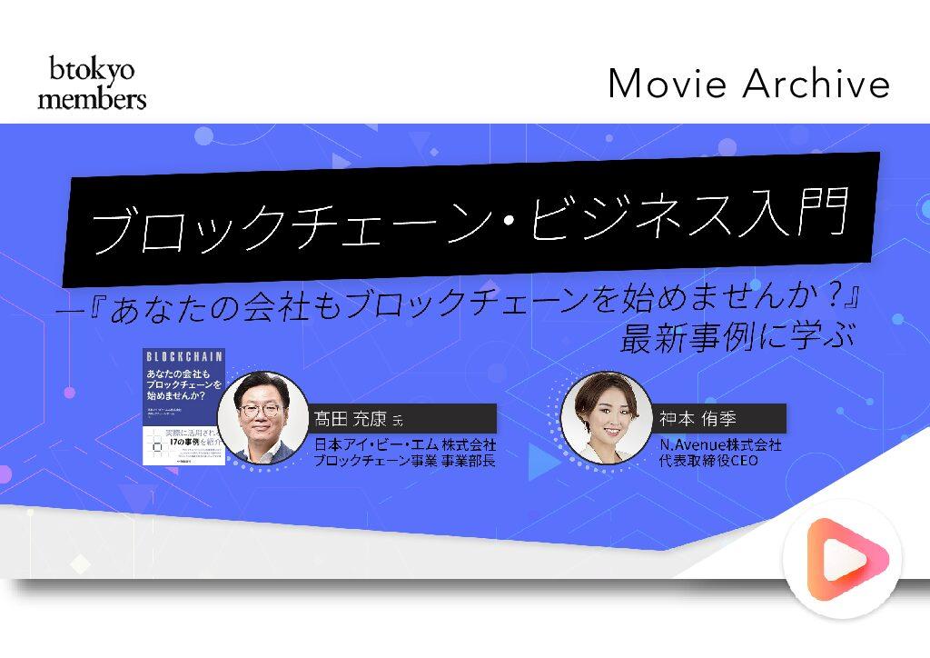 【動画付きレポート】IBM高田氏が語る「ブロックチェーン・ビジネスの最前線」