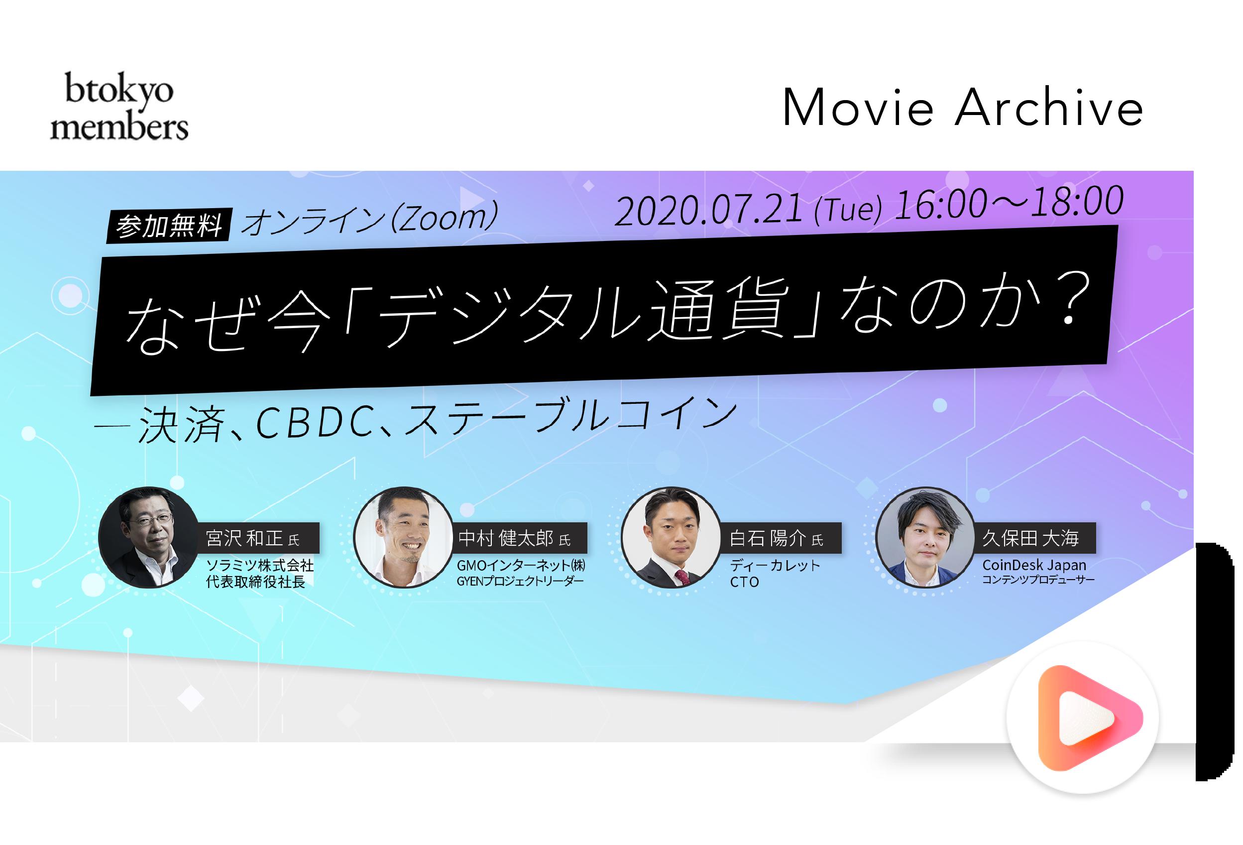 なぜ今「デジタル通貨」なのか?―決済、CBDC、ステーブルコイン【b.tokyo2019アーカイブ動画】