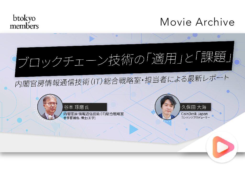 【動画付きレポート】日本のIT戦略の中枢・内閣官房キーマンが語る──ブロックチェーン技術の「適用と課題」