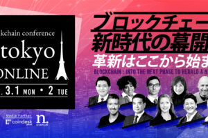 【2021/3/1-2開催】ブロックチェーンカンファレンス「btokyo ONLINE 2021」告知ページを公開──初のオンライン開催