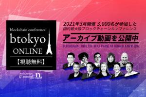 【アーカイブ動画の一覧】国内最大級のブロックチェーンカンファレンス「btokyo ONLINE 2021」