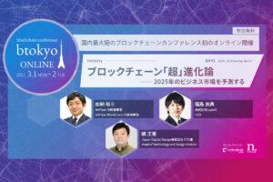 ブロックチェーン「超」進化論──2025年のビジネス市場を予測する【btokyo ONLINE 2021アーカイブ動画】