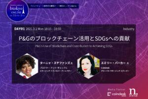P&Gのブロックチェーン活用とSDGsへの貢献【btokyo ONLINE 2021アーカイブ動画】