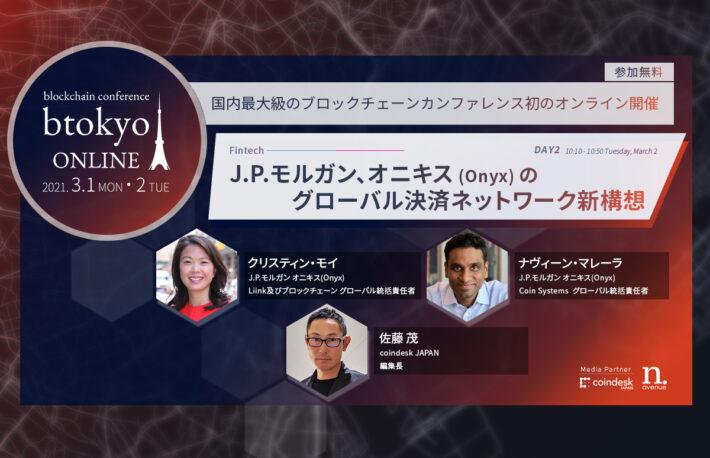 J.P. モルガン、オニキス(Onyx)のグローバル決済ネットワーク新構想【btokyo ONLINE 2021アーカイブ動画】