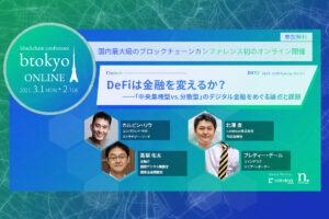 DeFiは金融を変えるか?──「中央集権型vs.分散型」のデジタル金融をめぐる論点と課題【btokyo ONLINE 2021アーカイブ動画】
